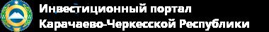 Инвестиционный портал Карачаево-Черкесской Республики